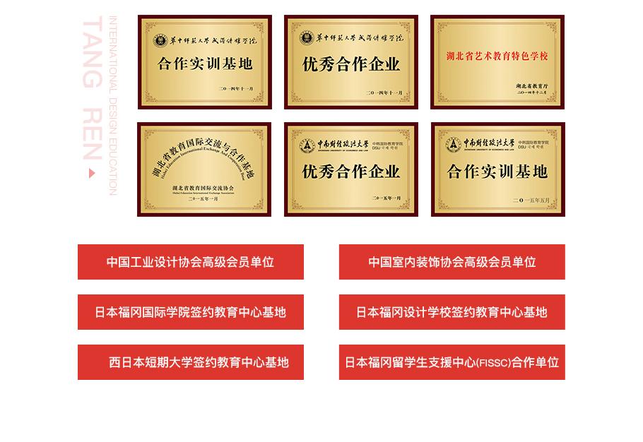 武汉唐人职业培训学校资质荣誉